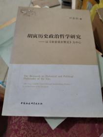 胡寅历史政治哲学研究:以致堂读史管见为中心