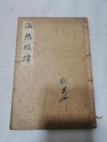 溫熱經緯(全五卷)