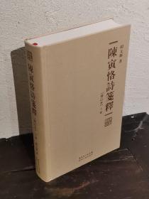 陈寅恪诗笺释(精装繁体字增订本)上册