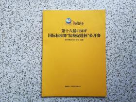 """第十六届CBDF国际标准舞 """"院校促进杯""""公开赛"""