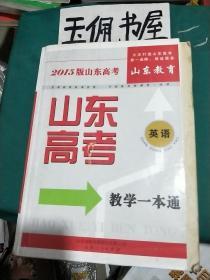 山东高考. 一轮复习导学案. 英语