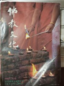 《佛教文化 2000 5/6》明月清风、通联片羽、山也回头,海也回头、精神的感召——忆朴老、烟雨麦积山.....
