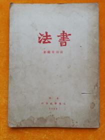 书法【民国二十一年五月出版】张鸿来编著
