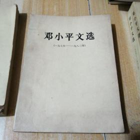 邓小平文选(一九七五—九八二年)
