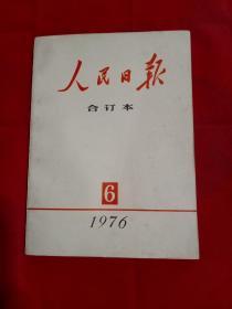 人民日报合订本1976年6月