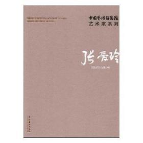 全新正版图书 中国艺术研究院艺术家系列:张爱玲 未知 文化艺术出版社 9787503963117中国海关书店