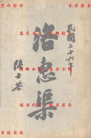 【复印件】洛惠渠-陆士基-民国铅印刊本