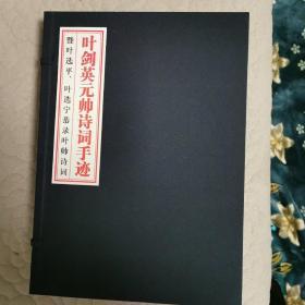 叶剑英元帅诗词手迹1—2卷