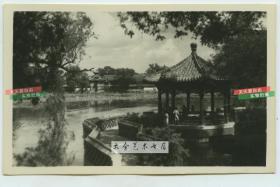 民国时期北京中南海瀛台南之迎薰亭老照片