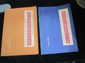 中国钢笔书法自学丛书