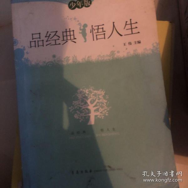 小学生素质教育必读·品读经典:2年级(上)