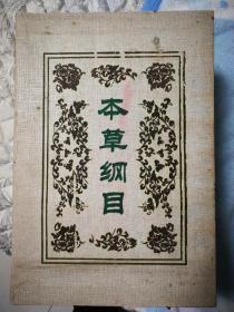 本草纲目(中国档案出版社)