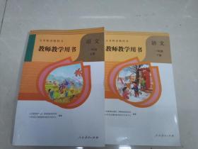 义务教育教科书教师教学用书. 语文. 一年级.(上下册)