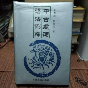 中古虚词语法例释(精装)(一版一印)