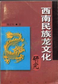 作者签名本:《西南民族龙文化研究》【正版现货,品好如图】