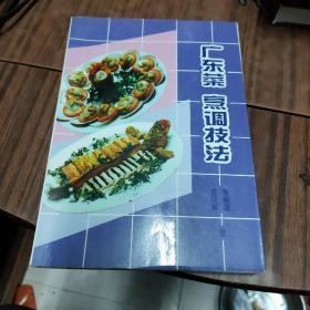 广东菜.续二.烹调技法