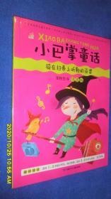 骑在扫帚上听歌的巫婆-小巴掌童话(注音版)