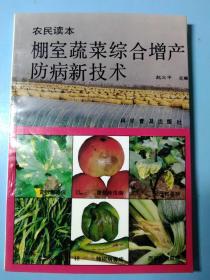 棚室蔬菜综合增产防病新技术