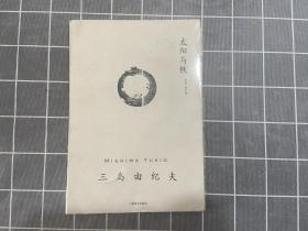 太阳与铁:三岛由纪夫作品系列