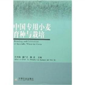 粮食种植技术书籍 中国专用小麦育种与栽培 [Breeding and Cultivation of Specialty Wheat in China]