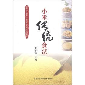 粮食种植技术书籍 国家谷子糜子产业技术体系科技培训教材:小米传统食法