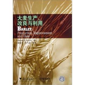 粮食种植技术书籍 大麦生产改良与利用 [Barley:Production Improvement and Uses]