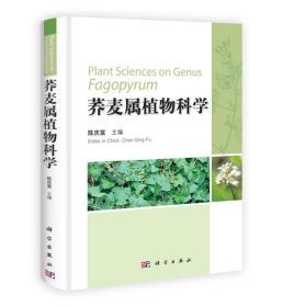 粮食种植技术书籍 荞麦属植物科学