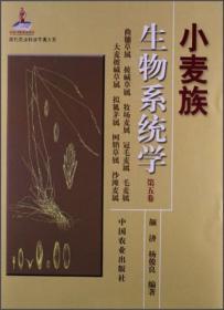 粮食种植技术书籍 现代农业科技专著大系:小麦族生物系统学(第5卷)