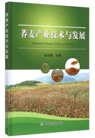 粮食种植技术书籍 荞麦产业技术与发展