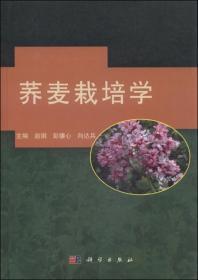 粮食种植技术书籍 荞麦栽培学