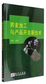 粮食种植技术书籍 荞麦加工与产品开发新技术