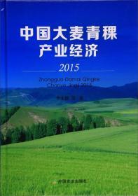 粮食种植技术书籍 中国大麦青稞产业经济(2015)