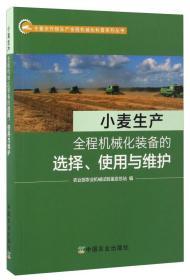粮食种植技术书籍 小麦生产全程机械化装备的选择、使用与维护/主要农作物生产全程机械化科普系列丛书