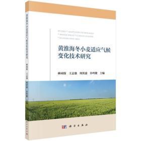 粮食种植技术书籍 黄淮海冬小麦适应气候变化技术研究