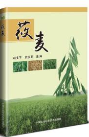 粮食种植技术书籍 莜麦