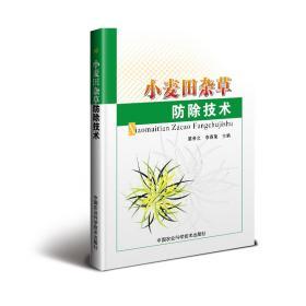 粮食种植技术书籍 小麦田杂草防除技术