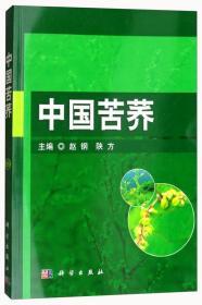 粮食种植技术书籍 中国苦荞