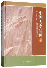 粮食种植技术书籍 中国大麦品种志(1986—2015)