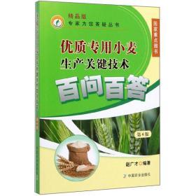 粮食种植技术书籍 优质专用小麦生产关键技术(第4版 精品版)/专家为您答疑丛书