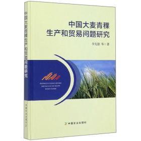 粮食种植技术书籍 中国大麦青稞生产和贸易问题研究