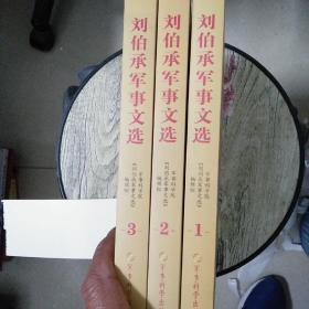 刘伯承军事文选(1-3卷)