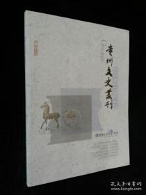 贵州文史丛刊2019-4