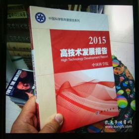 中国科学院年度报告系列:2015高技术发展报告