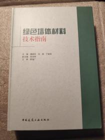 绿色墙体材料技术指南