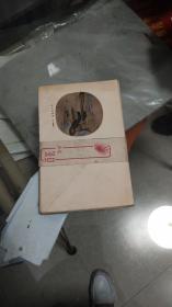 50年代《百花信封》((宋代名家花卉小品))一打,共计10个空白信封合售【详见图示】