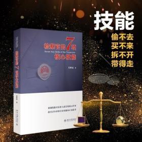 正版 检察官的7项核心技能 葛鹏起 检察官的典范 法律书籍 检察院图书 年轻法律人励志书 北京大学出版社