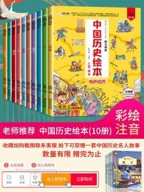 疯狂的十万个为什么中国历史绘本故事彩图注音版10册中华上下五千年传统儿童科普漫画故事书小学生课外阅读课外书籍必读经典书目