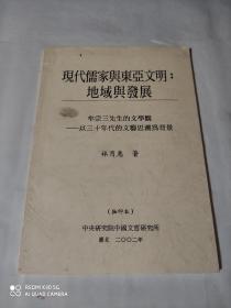 现代儒家与东亚文明:地域与发展(抽印本)