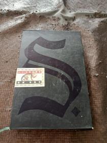 S. 忒修斯之船 (简体中文典藏复刻版)含赠品 内页有原始多处笔记 及书外盒  品好  书品如图  避免争议