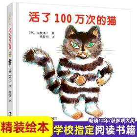 活了100万次的猫